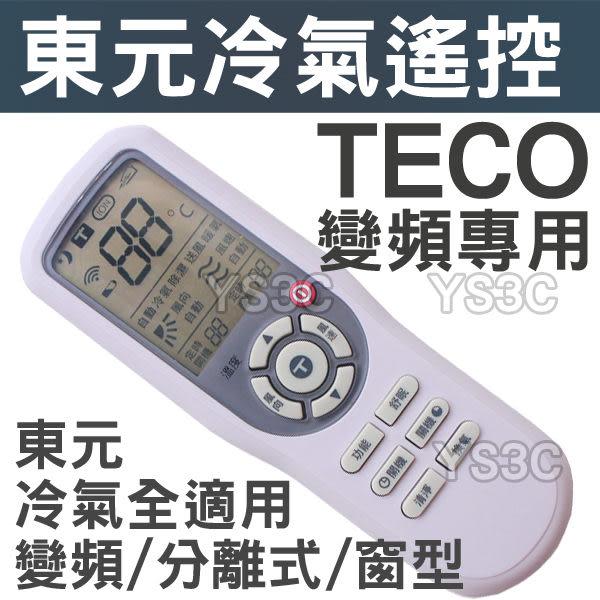 現貨(大螢幕)TECO 東元冷氣遙控器【28合1】東元 分離式變頻冷暖冷氣遙控器 BP-T2
