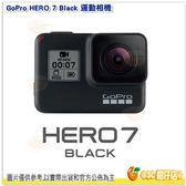 [分期0利率] 送128G4K高速卡+鋼化貼+原電雙充組 GoPro HERO 7 Black 極限運動攝影機 黑色版 公司貨 HERO7