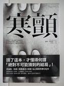 【書寶二手書T6/翻譯小說_BYU】寒顫_羅斯‧麥唐諾