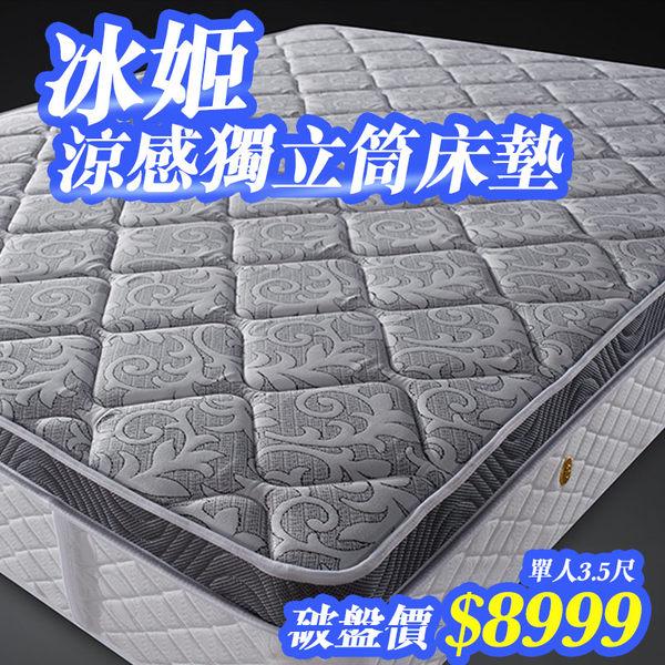 冰姬-涼感獨立筒床墊-單人3.5尺【歐德斯沙發】