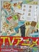 【書寶二手書T1/漫畫書_LAE】ガイコツ書店員 本田さん (1) (日文)_本田, 本田