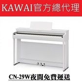 KAWAI CN29W 河合數位鋼琴/Onkyo主機板與喇叭系統/多色可選/熱推經典玫瑰木色/白色電鋼琴