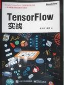 【書寶二手書T8/科學_YHH】TensorFlow實戰_黃文堅等