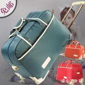 拉桿行李包 旅行包女行李包男大容量韓版手提包休閒折疊登機箱包旅行袋 df5561【潘小丫女鞋】