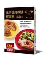 博民逛二手書《王牌健身教練在你家【飲食篇】:日本第一健身機構RIZAP幫助增肌減