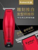 Kemei復古油頭推剪理髮店雕刻推白專用電推子t型刀兒童光頭理髮器  茱莉亞