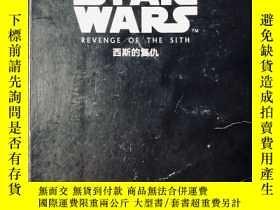 二手書博民逛書店STAR罕見WARS: Revenge of the sith