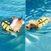 大狗狗救生衣小狗泰迪巴哥大型犬金毛拉布拉多游泳衣夏天寵物泳衣ATF 聖誕節鉅惠