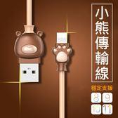 蘋果專用Q萌配色小熊造型USB傳輸充電線(三色)【CUSB14】