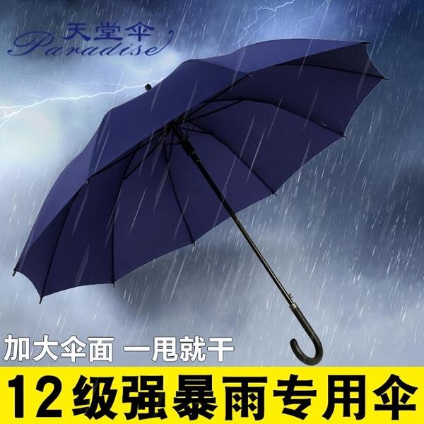 天堂傘 雨傘加大雨傘 全鋼骨長柄商務傘 萬聖節狂歡價
