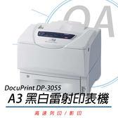 富士全錄 Fuji Xerox DocuPrint 3055 / DP3055 A3黑白雷射印表機 公司貨