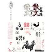 華文散文百年選(臺灣卷1)