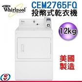 【信源】)12公斤【Whirlpool 惠而浦商用投幣式乾衣機】CEM2765FQ