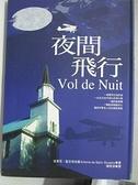 【書寶二手書T1/翻譯小說_HPI】夜間飛行_安東尼.聖