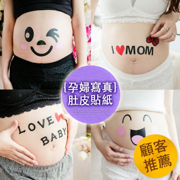哈韓孕媽咪孕婦裝*【HD440】孕婦寫真.6款可選笑臉/文字肚皮貼紙