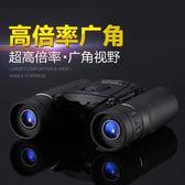 袖珍雙筒望遠鏡 高倍高清微光夜視演唱會望眼鏡 熊貓本