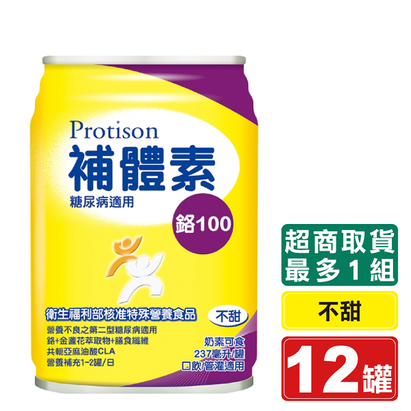 補體素鉻100 (不甜)糖尿病專用 237ml*12罐 專品藥局【2010509】