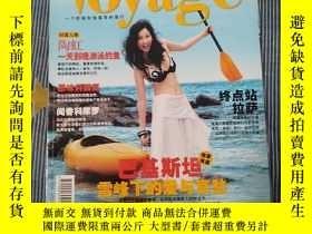 二手書博民逛書店新旅行罕見2006年7月總第28期 (封面人物陶虹)Y400698
