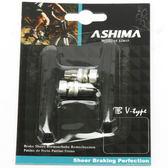 *阿亮單車*ASHIMA高級煞車塊(長型V夾)《B87-001》