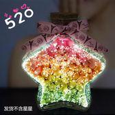 520大號五角星瓶玻璃瓶星空瓶許愿瓶熒光瓶夜光瓶漂流瓶幸運星瓶 至簡元素