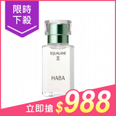 日本 HABA 角鯊精純液(30ml)【小三美日】原價$1280