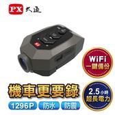 PX大通 B52X 炫風錄‧行車記錄器 (單車機車跨界) (加贈16GB記憶卡) 【送車用充電器】