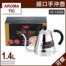 可傑  AROMATIC  DRIP POT  H-1006 不鏽鋼細口手沖壺  咖啡壺 1.4L  IH對應  輕巧好拿 手沖咖啡適用