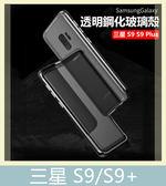 Samsung S9 / S9+ 金屬邊框+鋼化玻璃背板 防摔 金屬框 鏡頭保護 保護殼 金屬殼 手機殼 透明背板