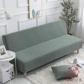 無扶手沙發床罩全包沙發床套罩通用型折疊沙發罩【櫻田川島】