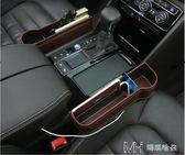 汽車用品置物盒車載座椅縫隙儲物盒車內多功能通用夾縫收納雜物箱   瑪奇哈朵