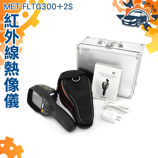 熱像儀 高精度 紅外線熱成像儀 手持查漏設備 熱感測溫 夜視 MET-FLTG300+2S