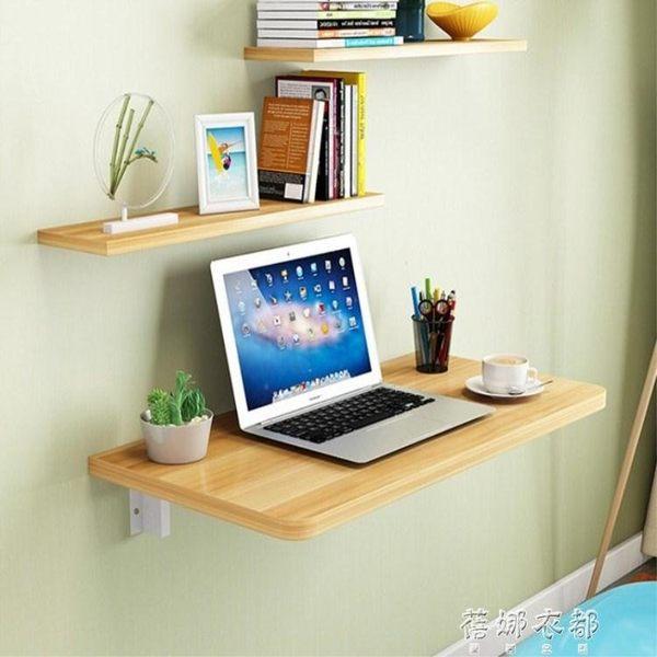 壁掛折疊桌餐桌連壁桌壁掛桌掛墻桌電腦桌連墻上桌筆記書桌靠墻桌 蓓娜衣都
