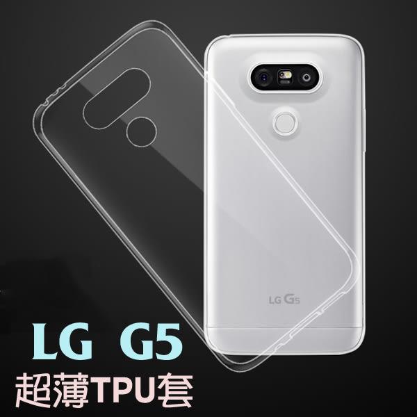 【TPU】LG G5 H860/G5 Speed H858/G5 SE H845 超薄超透清水套/布丁套/高清果凍保謢套/矽膠套/軟殼-ZX