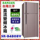 【SANLUX 台灣三洋】480L面板觸控雙門變頻冰箱《SR-B480BV》P香檳紫 省電1級