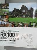 【書寶二手書T5/攝影_DFO】SONY Cyber-shot RX100 II 翻轉隨心.創意無線_林顥峰