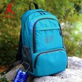 登山包 可折疊背包戶外輕便雙肩包男旅行背包皮膚包女便攜收納防水登山包