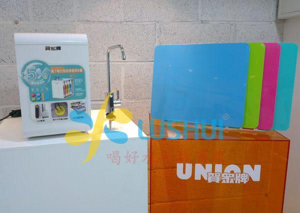 UF591/UF592/UF593/UF504/UF594濾心組..賀眾牌UNION機型UR-5802JW-1微電腦廚下逆滲透淨水器