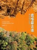 霞喀羅古道 楓火與綠金的故事(國家步道歷史叢書04)