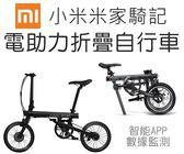 ~coni shop ~ 小米電助力折疊自行車 7 15 天發貨電助力腳踏車電動自行車腳踏