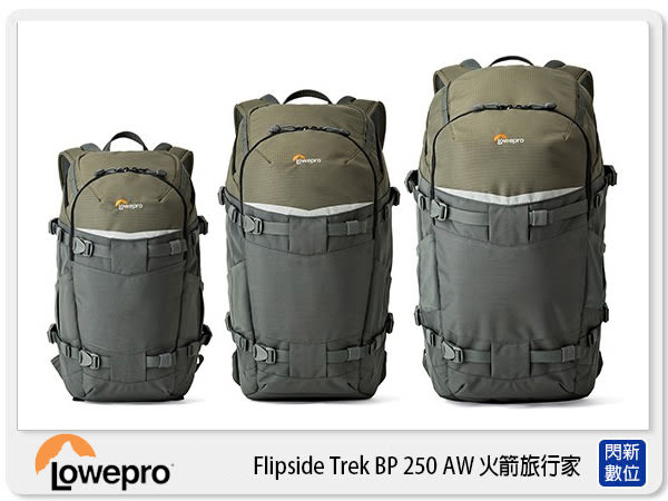 【分期0利率,免運費】 Lowepro 羅普 Flipside Trek BP 250 AW 火箭旅行家 後背 攝影背包(BP250AW,公司貨)