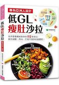 低GL瘦肚沙拉:專為亞洲人設計!世界營養權威推崇的112飲食法,教你減醣、甩油,