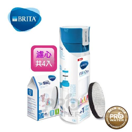 【水達人】超推組合(1瓶+1盒芯)德國BRITA Fill&Go隨身濾水瓶0.6L(藍色)、本組合共4片濾芯