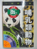 【書寶二手書T5/動植物_ICP】小精靈-哺乳類動物_吉尼.約翰遜