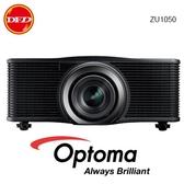 OPTOMA 奧圖碼 ZU1050 高亮度雙雷射旗艦工程投影機 WUXGA 10,000流明 公司貨