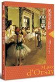(二手書)手上美術館(2):奧塞美術館必看的100幅畫