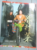 【書寶二手書T8/餐飲_QJH】偉忠姐姐的眷村菜_王偉忠、王蓉蓉