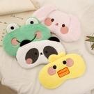 眼罩 可愛小動物眼罩睡眠睡覺遮光透氣女學生冰袋冰敷熱敷午休萌物【快速出貨八折搶購】