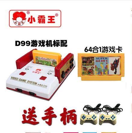 小霸王電視遊戲機8位插黃卡雙人手柄紅白機 遊戲手把