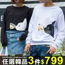 任選3件799大學T韓版長袖T恤寬鬆貓咪寬鬆圓領大學T【08B-B0901】