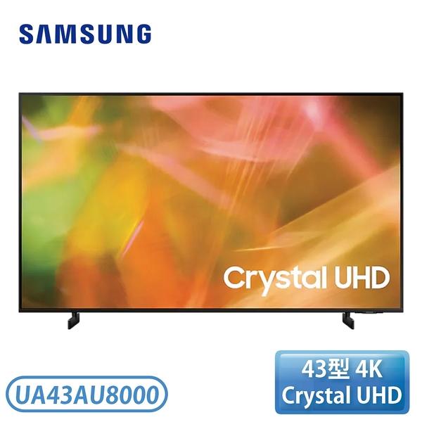 【指定送達不含安裝】[SAMSUNG 三星]43型 Crystal 4K UHD 電視 UA43AU8000WXZW / UA43AU8000